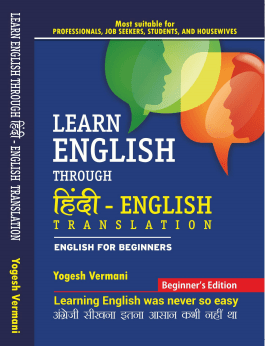Read more about the article Learn English through Hindi – English Translation