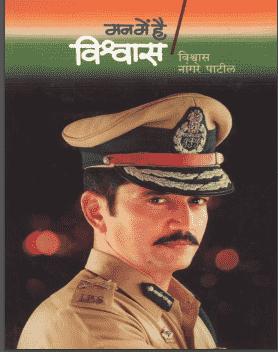Read more about the article Mann Me Hai Vishwas Marathi Book PDF