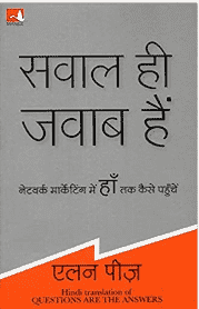 Read more about the article Sawal Hi Jawab Hai Book PDF   सवाल ही जवाब है