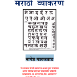 Read more about the article मराठी व्याकरण – Marathi Vyakaran By Nagesh Gaikwad