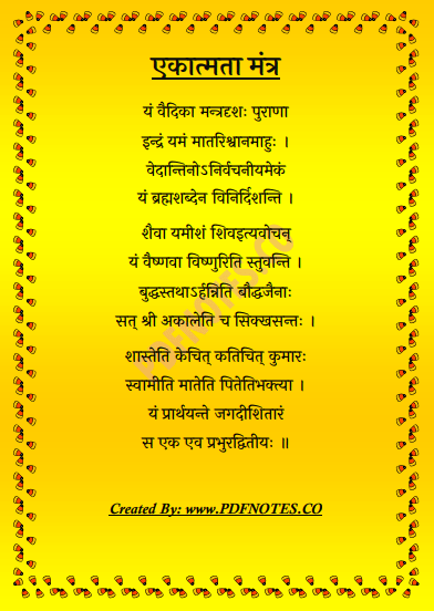 Read more about the article एकात्मता मंत्र | Ekatmata Mantra PDF
