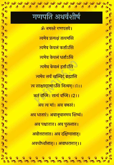 Read more about the article गणपति अथर्वशीर्ष | Ganpati Atharvashirsha Hindi PDF