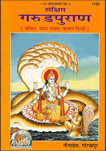 Read more about the article गरुड़ पुराण | Garuda Purana PDF in Hindi