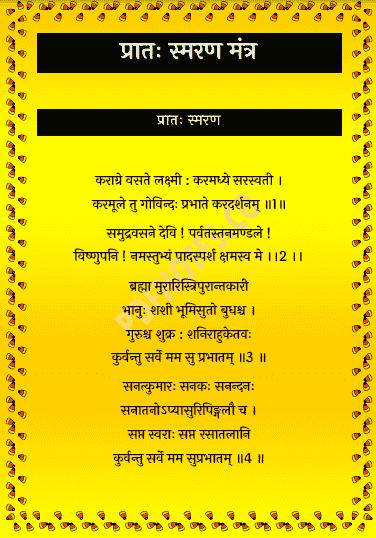 Read more about the article Karagre Vasate Lakshmi Mantra PDF
