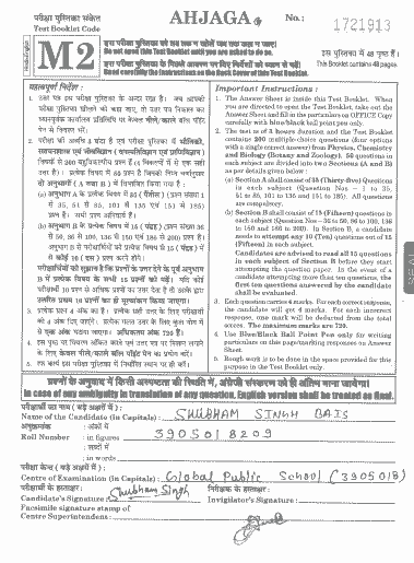 Read more about the article NEET 2021 Question Paper PDF