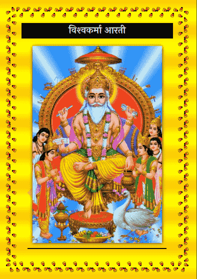 Read more about the article विश्वकर्मा आरती | Vishwakarma Aarti PDF in Hindi
