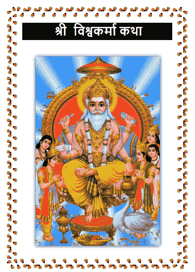 Read more about the article विश्वकर्मा पूजा | Vishwakarma Puja Vidhi Mantra, Katha PDF