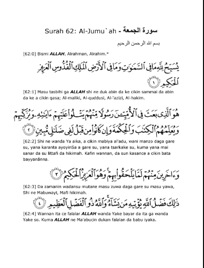 Read more about the article Surah Juma Full PDF