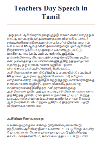 Read more about the article ஆசிரியர் தினம் ஸ்பீச Teachers Day Speech in Tamil PDF 2021